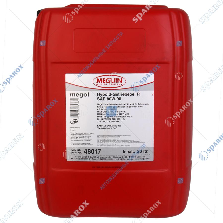 MEGUIN-48017 Масло трансмиссионное минеральное Megol Hypoid-Getriebeoil R SAE 80W-90 (20 л)
