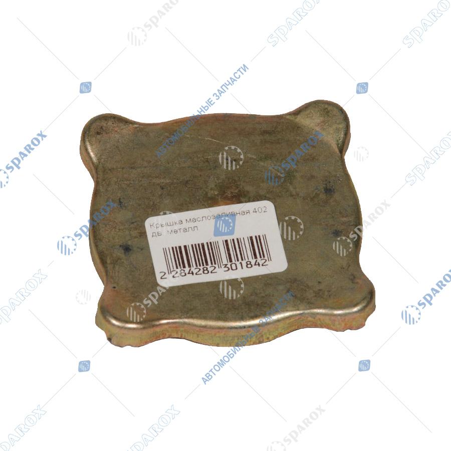 24-1009146-03 Крышка маслоналивной горловины двигатель-402, 511 ГАЗ-53, 3307, ГАЗель, УАЗ