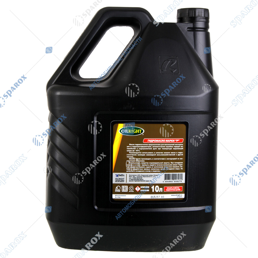 OilRight Р Масло гидравлическое OilRight марки Р (10 л)