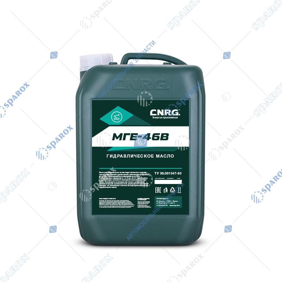 CNRG-060-0010 Масло гидравлическое МГЕ-46В 10 л