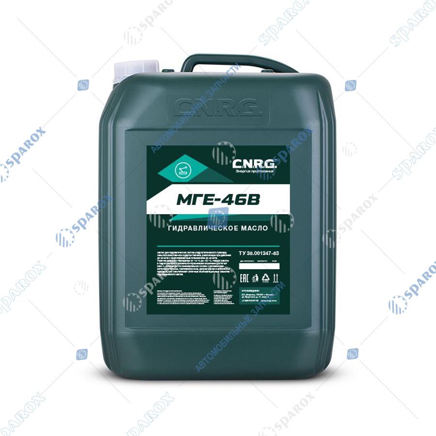 CNRG-060-0020 Масло гидравлическое МГЕ-46В 20 л